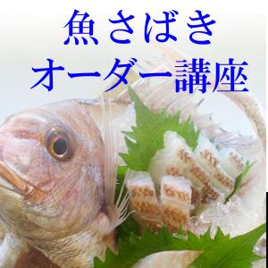 魚さばきをマスターしようのイメージ