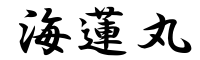 海 蓮 丸